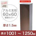 【目隠しフェンス】スタイルフェンス アルミ支柱[60角 1.5mm厚] 1001〜1250mm 《標準カラー》