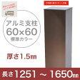 【目隠しフェンス】スタイルフェンス アルミ支柱[60角 1.5mm厚] 1251〜1650mm 《標準カラー》