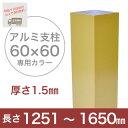 【目隠しフェンス】スタイルフェンス アルミ支柱[60角 1.5mm] 1251〜1650mm 《専用カラー》