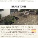 【ブラッドストーン社製】AgedMadera/エイジド・マデラ平板900磁器舗装(長さ900mm×幅150mm×厚み20mm)9枚セット【スペイン製、床材、舗装材】