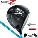 ダンロップ SRIXON スリクソン Z545ドライバーMiyazaki Kosuma Blue6 カーボンシャフト【ゴルフ】【ドライバー】【ダンロップ】【スリクソン】【SRIXON】