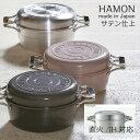 【日本製】HAMON アルミ鋳造鍋 サテン仕上 ガス・IH対応 しろがね A-2033 はもん 北陸アルミニウム