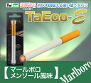 電子タバコ TaEco-E【マールボロメンソール風味】
