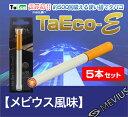 電子タバコ TaEco-E【メビウス風味】《お得な5個セット》