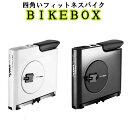 フィットネスバイク BIKEBOX (ホワイト/ブラック)バイクボックス エアロバイク 電源不要 コンパクト収納 静音設計 bikebox 四角いフィットネスバイク