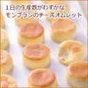 チーズオムレット 10ヶ入【cheesecake】