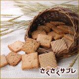 さくさくサブレ 3袋入【tokyo-mont-blanc】