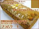 沖縄産最高級黒糖の味が薫るスパイシーなパウンドケーキ!プラムケーキ〈大〉
