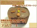 沖縄産最高級黒糖の味が薫るスパイシーなパウンドケーキ!プラムケーキ〈小〉