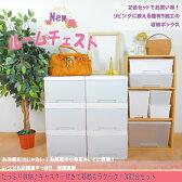 【3段2台セット】 LUGS・ラグス ルームチェスト衣装ケース クローゼットケース 2台セット 収納ボックス 収納ケース プラスチック 引き出し クローゼット収納/日本製