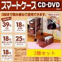 3段まで積み重ね可能!!【2個】CD/DVD収納ケース・スマートケースCD・DVD2個セットスモークブラウンCD&DVDケース/収納ケース/CD/DVD/収納グリーンパル
