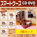 3段まで積み重ね可能!!【4個】CD・DVD収納ケーススマートケースCD・DVD4個セットスモークブラウンCD&DVDケース/収納ケース/CD/DVD/収納グリーンパル