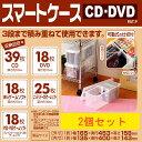 3段まで積み重ね可能!!【2個】CD/DVD収納ケース・スマートケースCD・DVD2個セットオールクリアCD&DVDケース/収納ケース/CD/DVD/収納グリーンパル