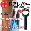 【お買い得】ドアレバー2個セット/取付簡単/静電気対策/ドア両面につけるならコチラがお得!回転式ドアノブ/レバー式/ドア/ノブ/簡単/