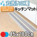 洗える!キッチンマット 45x180cm 国産残り糸使用で低価格、高品質を実現!!ピンク・ベージュ系、グリーン・ブルー系、ストライプ、ボーダー柄、