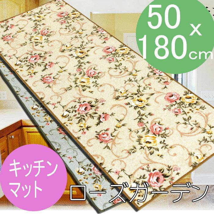 【送料無料】ローズガーデン50x180cm グリーン・ベージュ