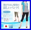 接触冷感 涼しいパンツ レディース 裾ボタン 【 涼しい サ...