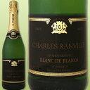 シャルル・ランヴィル・グラン・レゼルヴ・ブラン・ド・ブラン・ブリュット【フランス】【白スパークリングワイン】【750ml】【ミディアムボディ寄りのライトボディ】【辛口】