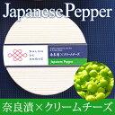【予約販売】1~2週間以内に発送。10日以上賞味期限があるものをお届けいたします。SALON DE AMBRE 奈良漬×クリームチーズ Japanese Pepper(山椒)【クール便お届け必須・送料プラス324円(税込)・ワインとの同梱可】【ラッピング不可】【ギフトBOX不可】