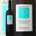 アッポローニオ・サリーチェ・サレンティーノ・ビアンコ 2016【イタリア】【白ワイン】【750ml】】【辛口】