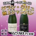 【送料無料】至高の贅沢!豪華なる最上級スペシャル!!極上グラン・クリュ・シャンパン2本セット!!