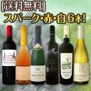 【送料無料】ワンランク上のスパーク・赤・白!特大感謝の大満足格上ワイン6本セット!