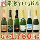 【送料無料】第33弾!泡祭り!当店厳選辛口スパークリングワイン6本スペシャルセット!