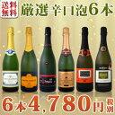 【送料無料】第37弾!泡祭り!当店厳選辛口スパークリングワイン6本スペシャルセット!