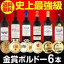 【送料無料】第155弾!全て金賞受賞!史上最強級「キング・オブ・金メダル」極旨ボルドー赤ワイン6本セット!