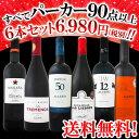 【送料無料】第36弾!すべてパーカー【90点以上】赤ワイン6本セット!
