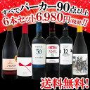 【送料無料】第49弾!すべてパーカー【90点以上】赤ワイン6本セット!