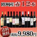 【送料無料】第84弾!超特大感謝!≪スタッフ厳選≫の激得赤ワイン12本9,980円(税別)セット!