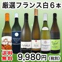 【送料無料】第89弾!特大感謝の厳選フランス白ワイン大放出6本セット!