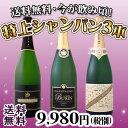 【送料無料】最高級グラン・クリュ・シャンパン入り!極旨シャンパン3本セット!