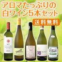 【送料無料】一本あたり1137円(税別)!アロマたっぷりの白ワイン5本セット!第3弾!