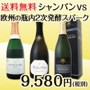 【送料無料】グランメゾンのシャンパン&ヨーロッパの誇る瓶内2次発酵スパーク3本セット!