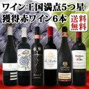 送料無料】ワイン王国創刊100号記念!今度は赤ワインだけ!歴代5つ星のトップ・オブ・トップの赤ワイン6本セット!Part3