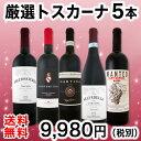 【送料無料】銘醸ブルネッロ入り★厳選トスカーナ赤ワイン5本セット