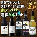 【送料無料】南アフリカ満喫セット!世界でもっとも美しいワイン産地と呼ばれる南アらしいワイン5本セット!Part3