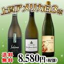 【送料無料】白ワイン好き必見!カリフォルニア・オレゴン・ワシントンから上質な白ワインを超厳選!