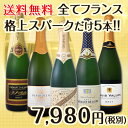 【送料無料】こだわりシャンパン1本&上質クレマン4本!全てフランス格上スパークだけ5本セット!
