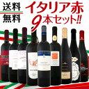 【送料無料】≪バラエティ豊かな個性を大満喫!!≫厳選イタリア赤ワイン9本セット!