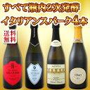 【送料無料】豪華≪すべてが瓶内2次発酵の高級品!≫イタリアンスパーク4本セット!