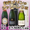 【送料無料】超お買い得!有名メゾンのシャンパン3本セット!