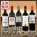 【送料無料】愛好家必見★飲み頃熟成ボルドー赤ワイン5本セット!