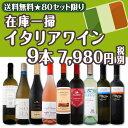 【送料無料】80セット限り★端数在庫一掃★イタリアワイン9本セット!
