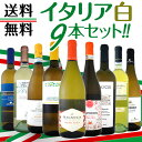 【送料無料】≪バラエティ豊かな個性を満喫!!≫特大感謝の激旨イタリア白ワイン9本セット!