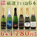 【送料無料】第51弾!泡祭り!当店厳選辛口スパークリングワイン6本スペシャルセット!