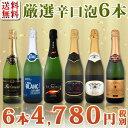 【送料無料】第52弾!泡祭り!当店厳選辛口スパークリングワイン6本スペシャルセット!