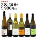 【送料無料】第94弾!特大感謝の厳選フランス白ワイン大放出6本セット!